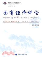 國有經濟評論 2010年3月(第2卷第1輯)(簡體書)