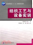 紡織工藝與設備實訓(簡體書)