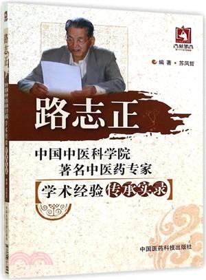 路志正:中國中醫科學院著名中醫藥專家 學術經驗傳承實錄(簡體書)