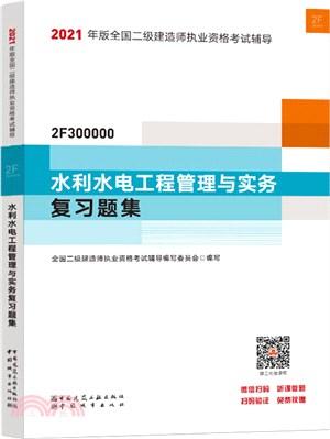 2021年版水利水電工程管理與實務複習題集(簡體書)