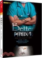 阿圖醫生 第2季(簡體書)