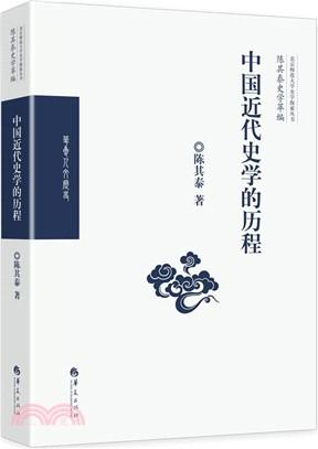 中國近代史學的歷程(簡體書)