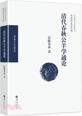 清代春秋公羊學通論(簡體書)