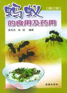 螞蟻的食用及藥用(簡體書)