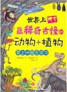 世界上最稀奇古怪的動物+植物(簡體書)