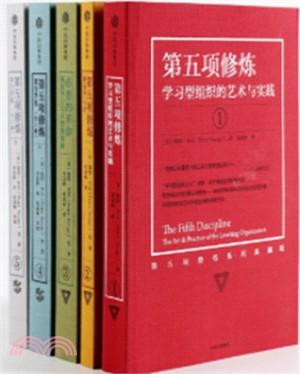 第五項修煉系列(典藏版‧全5冊)(簡體書)