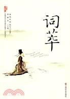 中華萬家書-詞萃(簡體書)