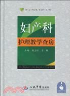 婦産科護理教學查房(含DVD光盤)(簡體書)
