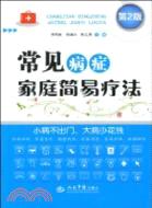 常見病症家庭簡易療法(第二版)(簡體書)