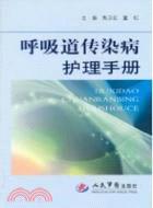 呼吸道傳染病護理手冊(簡體書)