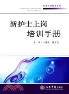 新護士上崗培訓手冊(簡體書)