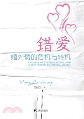 錯愛:婚外情的危機與轉機(簡體書)