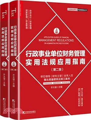 行政事業單位財務管理實用法規應用指南‧第二版(全2冊)(簡體書)