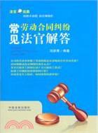 法官說案:常見勞動合同糾紛法官解答(簡體書)