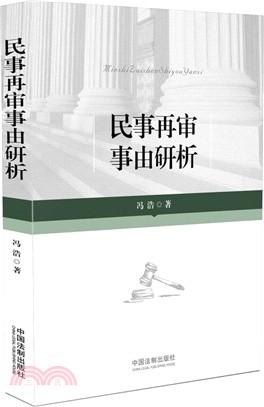 民事再審事由研析(簡體書)
