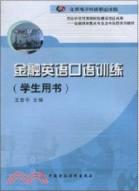 金融英語口語訓練(學生用書)(簡體書)