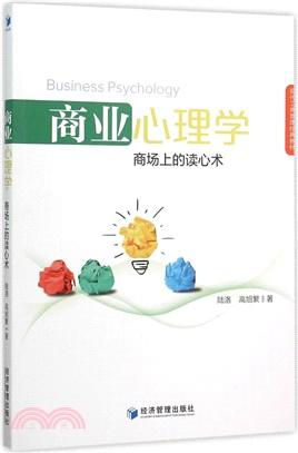 商業心理學:商場上的讀心術(簡體書)