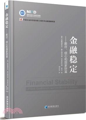 金融穩定:欺詐、信心和國家財富(簡體書)