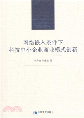 網絡嵌入條件下科技中小企業商業模式創新(簡體書)