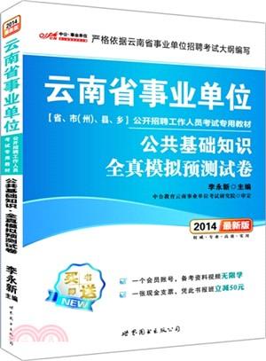 公共基礎知識全真模擬預測試卷(最新版)(簡體書)
