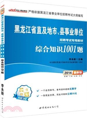 綜合知識1001題(簡體書)
