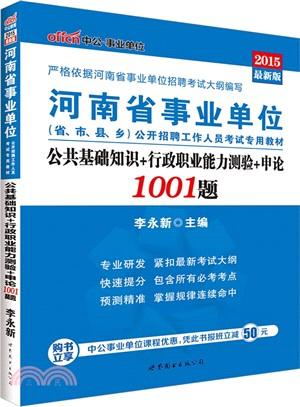 公共基礎知識+行政職業能力測驗+申論:1001題2014(簡體書)