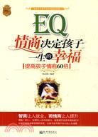 EQ情商決定孩子一生的幸福:提高孩子情商60招(簡體書)