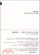 《說文》字系與上古社會:《說文》生產生活部類字叢考類析(簡體書)