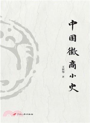 中國徽商小史(簡體書)