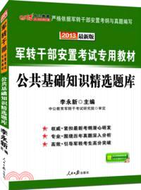 2013 公共基礎知識精選題庫(簡體書)