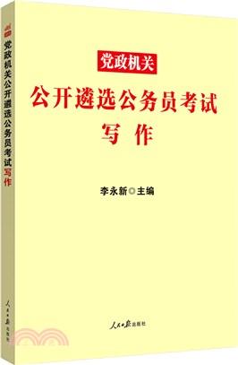 黨政機關公開遴選公務員考試寫作(簡體書)