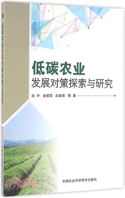低碳農業發展對策探索與研究(簡體書)