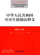 中華人民共和國可再生能源法釋義(簡體書)