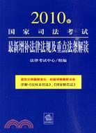 2010年國家司法考試最新增補法律法規及重點法條解讀(簡體書)