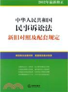 中華人民共和國民事訴訟法:新舊對照及配套規定(簡體書)