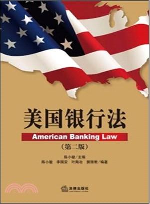 美國銀行法(第二版)(簡體書)