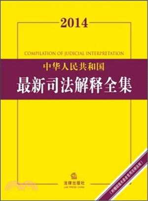 2014中華人民共和國最新司法解釋全集:含常用法律法規(附光碟)(簡體書)