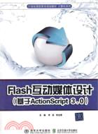 Flash互動媒體設計:基於ActionScript3.0(簡體書)