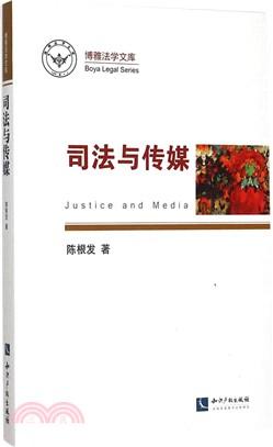 司法與傳媒(簡體書)