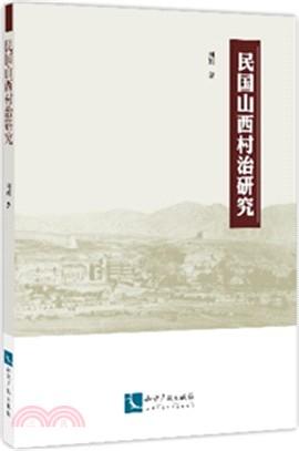 民國山西村治研究(簡體書)
