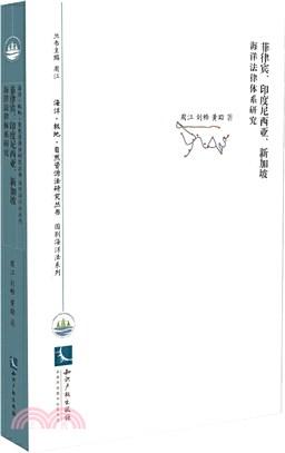 菲律賓、印度尼西亞、新加坡海洋法律體系研究(簡體書)