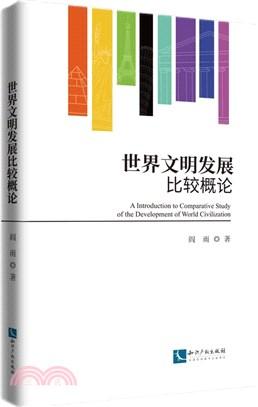 世界文明發展比較概論(簡體書)