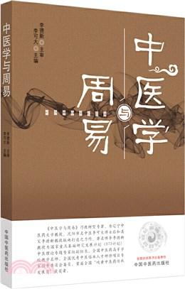 中醫學與周易(簡體書)