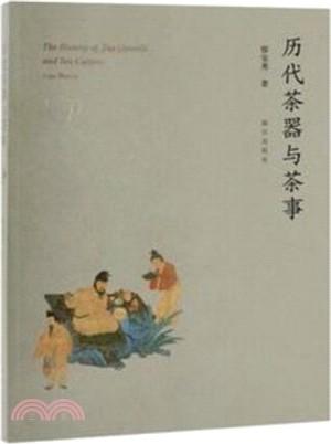 歷代茶器與茶事(簡體書)