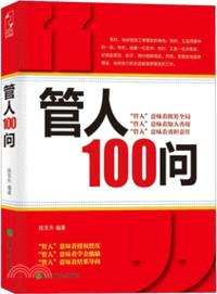 管人100問(簡體書)