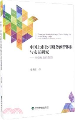 中國上市公司財務預警體系與實證研究:從指標走向指數(簡體書)