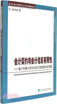 會計契約與會計資訊有用性:基於中國上市公司會計變更的實證檢驗(簡體書)