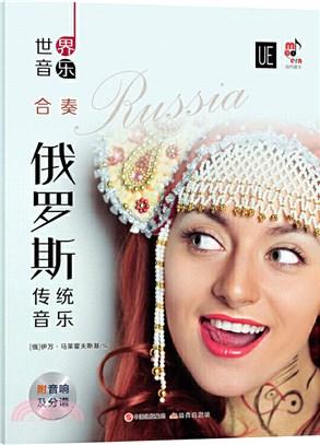 世界音樂:俄羅斯傳統音樂(簡體書)