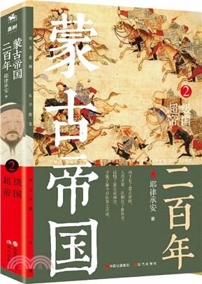 蒙古帝國二百年:超級帝國2(簡體書)