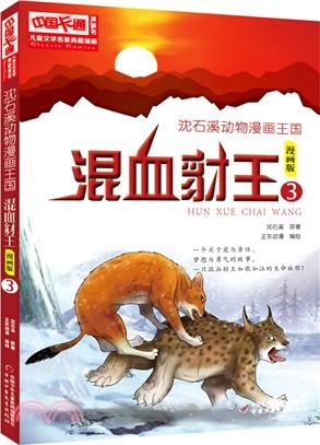 沈石溪動物漫畫王國:混血豺王3(漫畫版)(簡體書)